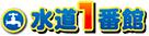 水道1番館(北海道)