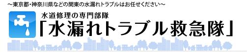 水漏れトラブル救急隊(豊島区)