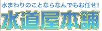 水道屋本舗(小金井市)