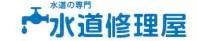 水道修理屋(小田原市)