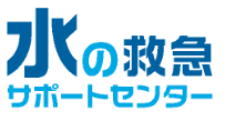 水の救急サポートセンター(北海道)