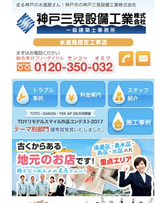 神戸三晃設備工業