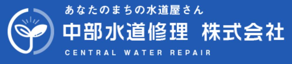 中部水道修理株式会社
