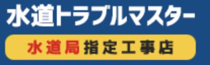 水道トラブルマスター(奈良)