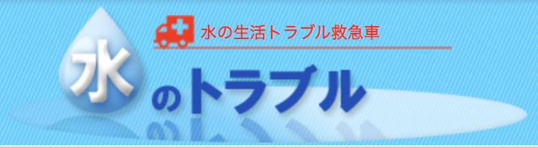 生活トラブル救急車(西東京市)