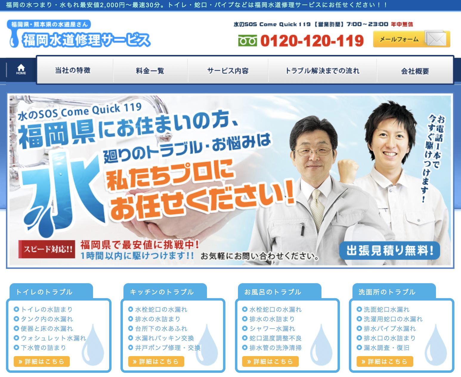 福岡水道修理サービス