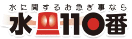 水110番(和歌山)