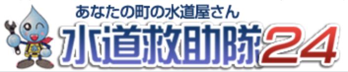 水道救助隊24(目黒区)