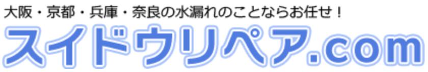 スイドウリペア(奈良)