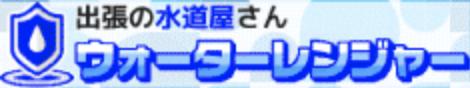 ウォーターレンジャー(和歌山)