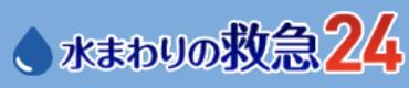水まわりの救急24(大阪市)