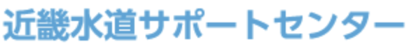 近畿水道サポートセンター(高槻市)