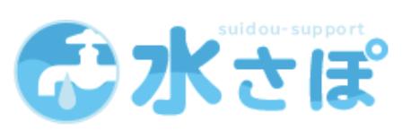 水さぽ(墨田区)