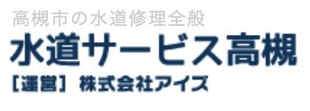 水道サービス高槻