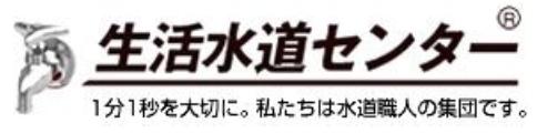 生活水道センター(豊中市)