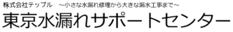 株式会社テップル(立川市)