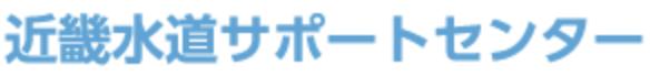 近畿水道サポートセンター(守口市)