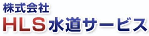 HLS水道サービス(小金井市)