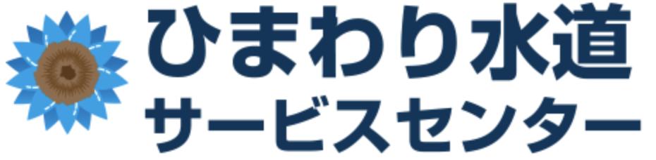 ひまわり水道サービスセンター(守口市)