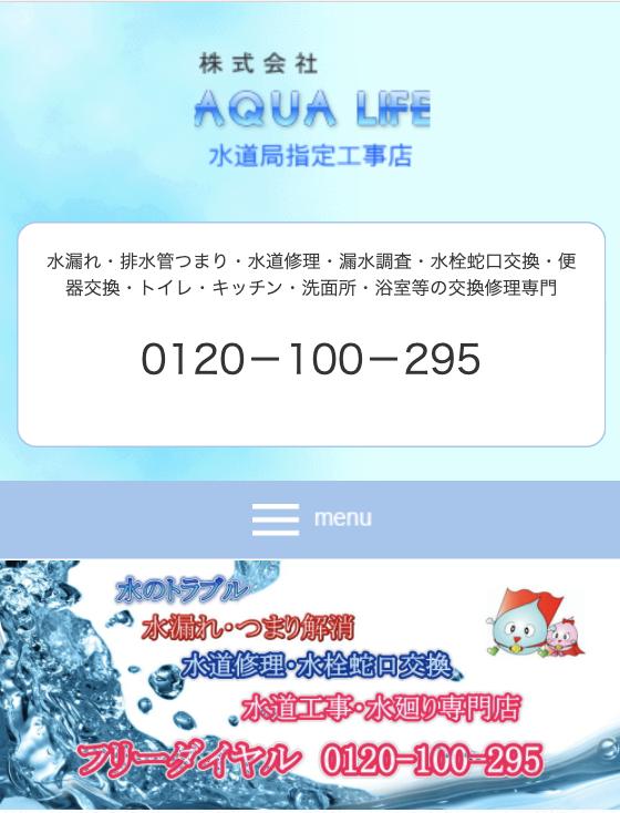 株式会社AQUA LIFE