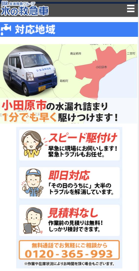 水の救急車