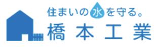 橋本工業(横浜市)
