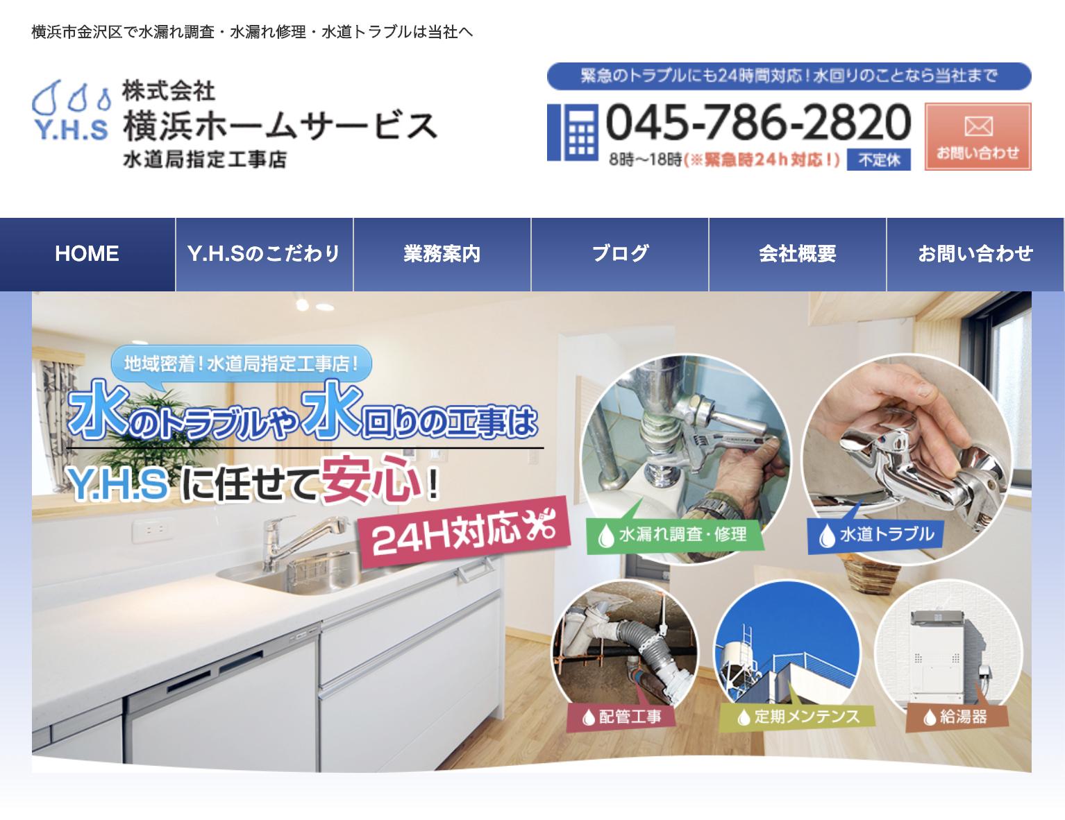 横浜ホームサービス