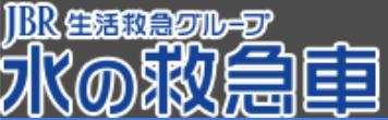 水の救急車(小田原市)