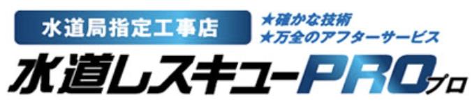 水道レスキューPRO(文京区)
