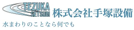 株式会社手塚設備(世田谷区)
