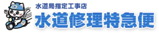 水道修理特急便(大田区)