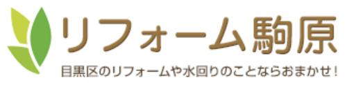 リフォーム駒原(目黒区)