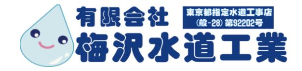 梅沢水道工業(足立区)