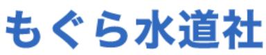 もぐら水道社(練馬区)