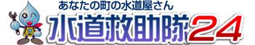 水道救助隊24(駅名)