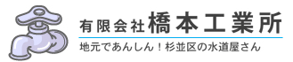 有限会社橋本工業所(駅名)