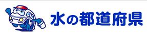 水の都道府県(東久留米市)